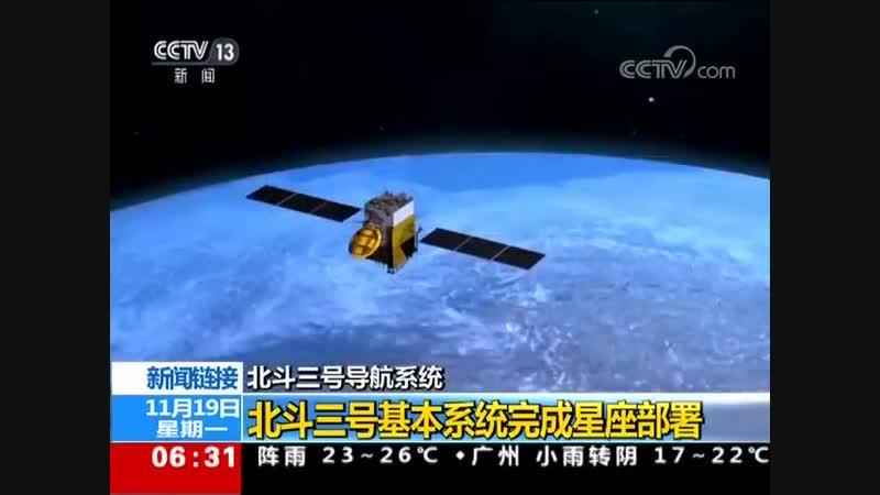 19 ноября 2018 года в 02 ч. 7 м. в центре космических запусков в Сичан мы использовали ракету - носитель 3 - 3 для того, чтобы