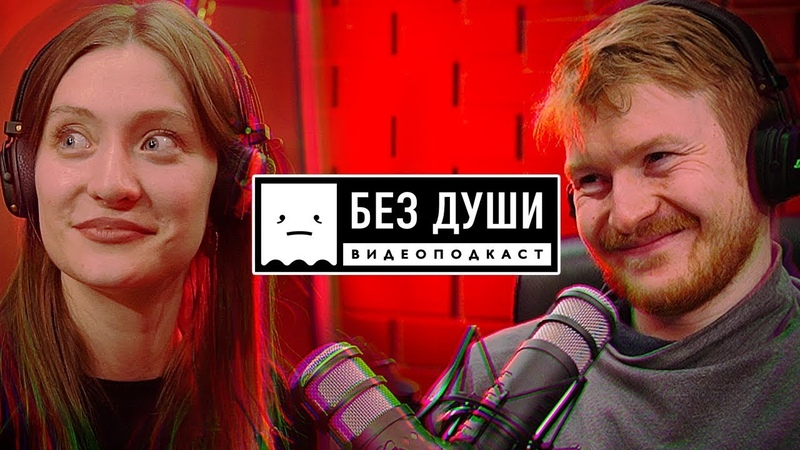 🎙БЕЗ ДУШИ Маша Миногарова