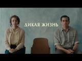 Дикая жизнь / Wildlife - трейлер (дубляж)