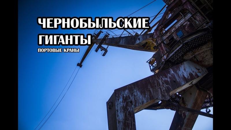 Припятский грузовой порт заброшенные портовые краны около ЧАЭС
