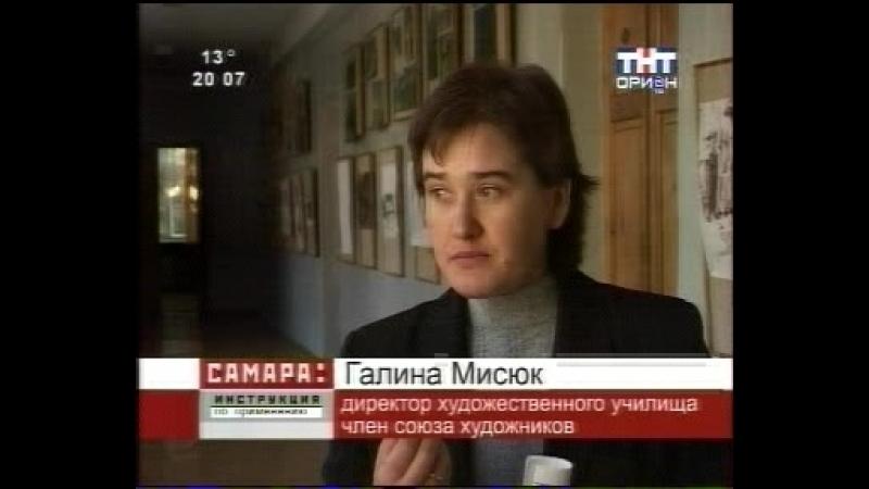 Сюжет о натурщиках в СХУ, октябрь 2005г.