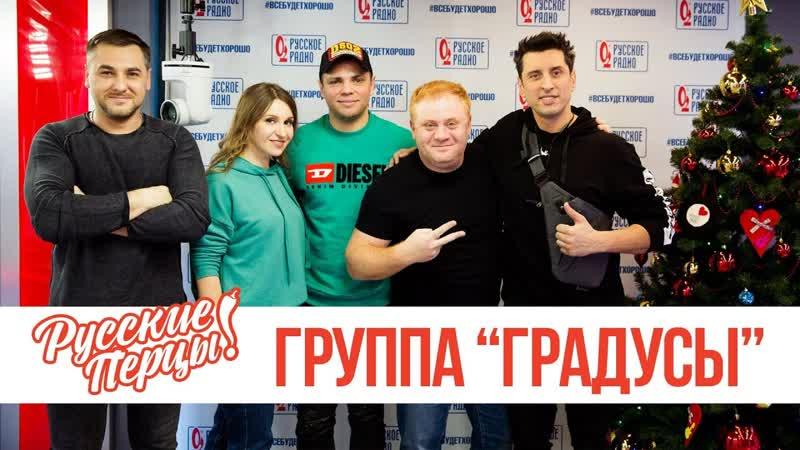 Группа Градусы в утреннем шоу Русские Перцы на Русском Радио 07.12.2018