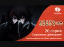 Токийский гуль: re / Tokyo Ghoul: re — 20 серия [фрагмент с русскими субтитрами]