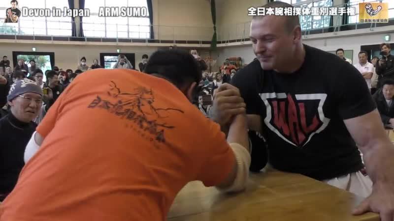 World Arm wrestling champion Devon Larratt × ARM SUMO【アームレスリング世界王者デボンララットが全日本腕相撲大会に参戦!】