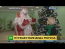 Дед Мороз и команда НТВ в гостях у наших воспитанников.