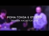 Рома Гонза & Etoeto – Венера касается дна (Фестиваль «Маяк». 2018)