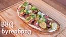 Лайфхак от Шефа BBQ бутерброд Рецепт Chester