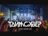 ТАйМСКВЕР - Космос молчит (LIVE)
