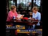 Билли Брим и Глория Коупленд