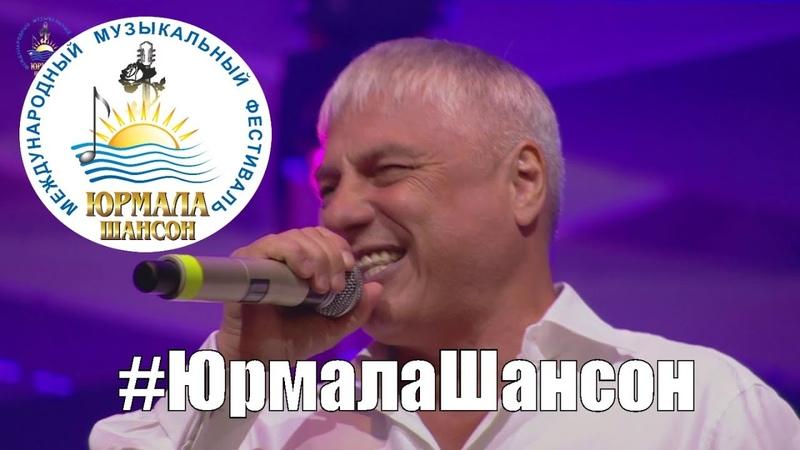 Николай Смолин - шансон-микс Юрмала Шансон 2018