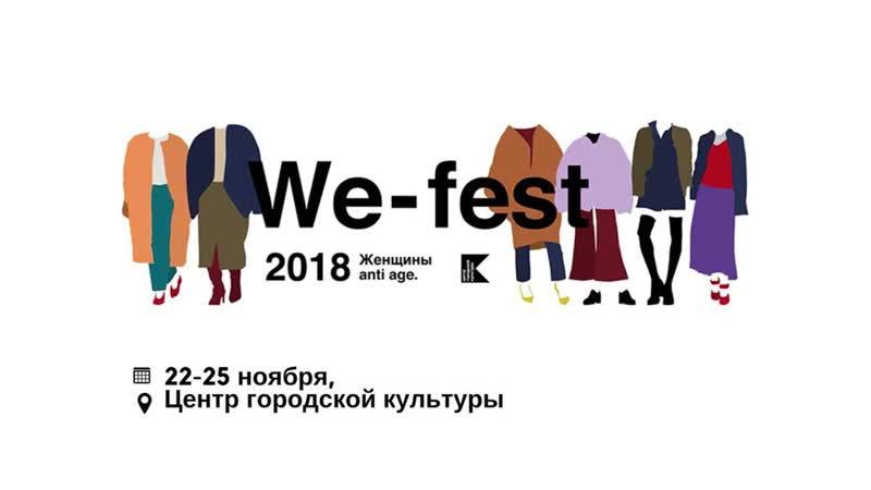 Приглашение от оргкомитета фестиваля We-Fest 2018. Женщины anti age