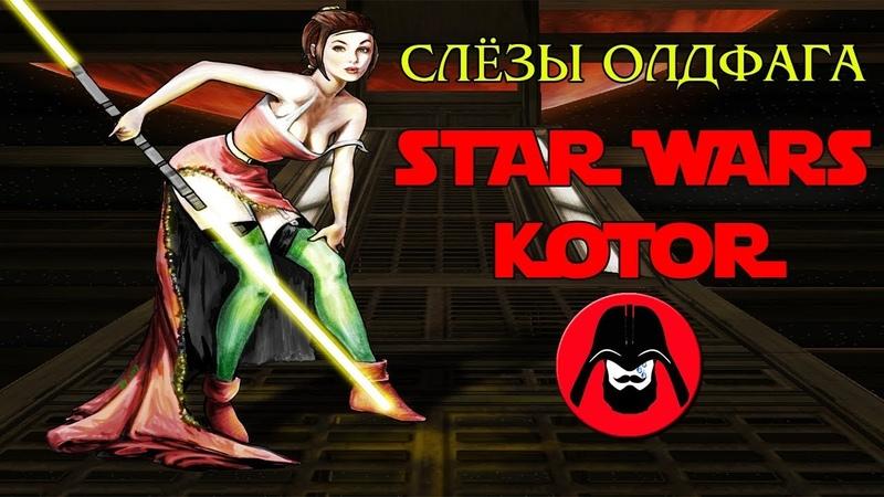 Слёзы Олдфага - Star Wars KOTOR | Обзор лучшей игры по Звёздным Войнам (Knights of the Old Republic)