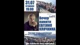 Вечер памяти Евгения Клячкина на Стрелке Васильевского острова. 31.07.2018