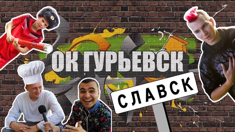 ОК Гурьевск №29 Славск