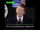 Даже оппонентам Президента Рейгана трудно было устоять перед его личным обаянием