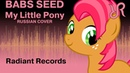 RRchorus Babs Seed RUSSIAN cover by Radiant Records My Little Pony Friendship is Magic
