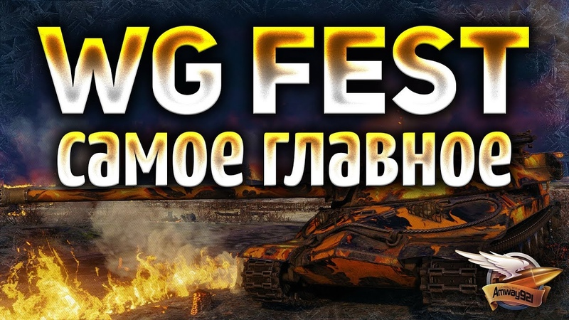 WG Fest 2018 Нерф голды ап ИС 4 танки за боны 2 вида премиум аккаунта Планы WG на 2019 год
