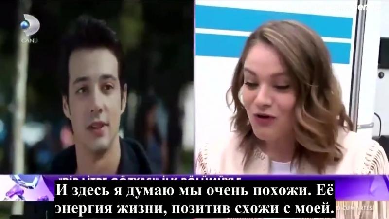 Репортаж Мирай и Санем (рус.суб)