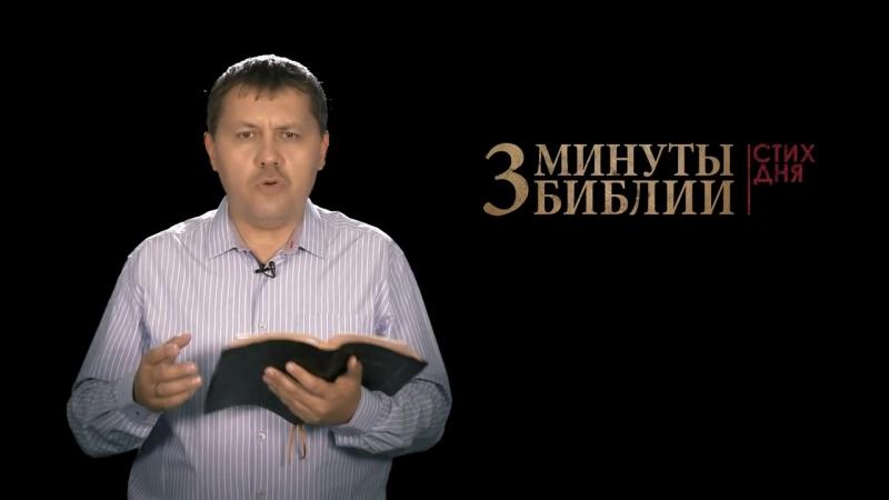 '3 минуты Библии. Стих дня' (19 сентября Притчи 31-10).mp4