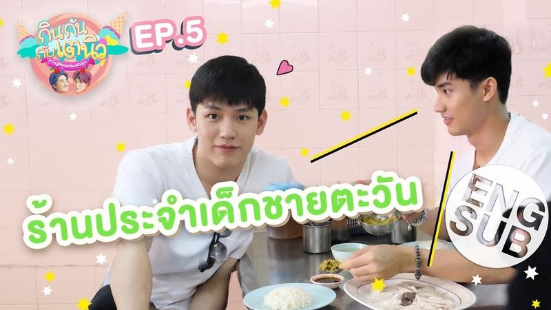 กินกัน กับ เต นิว EP 5 Special ของดีที่ธนบุรี Eng Sub