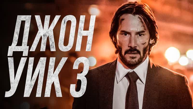 Джон Уик-3 в кинотеатре Мультиплекс в Симферополе