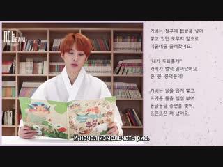 [РУС.СУБ] 180923 NCT Чону - Гоблин-борец и Чусок (Корейская сказка)