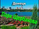 Донецк.Парк Щербакова
