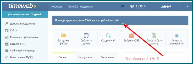 200 руб хостинг бесплатные хостинги с бесплатным доменом ru для сайтов
