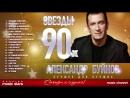 Александр Буйнов ✩ Звёзды 90 х✩Все Хиты✩Любимые Песни от Любимого Артиста✩Звездные Хиты Десятилетия