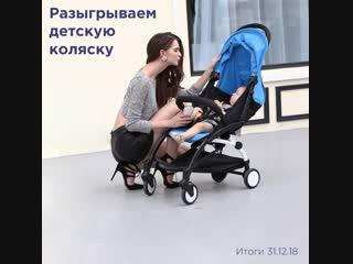 Розыгрыш коляски baby yoya от 31.12.18