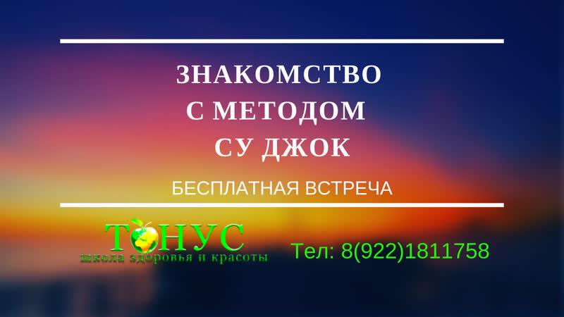 Видеоприглашение на бесплатную встречу ЗНАКОМСТВО С ОЗДОРОВИТЕЛЬНЫМ МЕТОДОМ СУ ДЖОК г Екатеринбург Школа Тонус