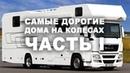 АвтоОрск / АвтоГаджеты / Самые дорогие дома на колесах / ЧАСТЬ 1