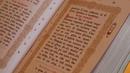 Чтение Евангелия на Литургии в день первоверхо́вных апостолов Петра и Павла. Пятница. 11 июля 2019