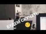 Настя Крымова покидает утреннее шоу...