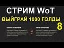 СТРИМ WoT Тотализатор поставь на Ёжика!! Выйграй 1000 голды! День 8