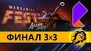 Финал 3х3 Дорога на WGFest от Ростелеком
