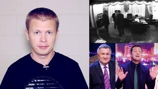 Украине конец. Зеленский лег под Авакова. Запись скрытой камеры