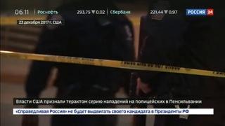 Новости на Россия 24 • Стрельбу в Пенсильвании признали терактом