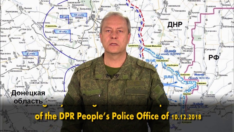 Emergency briefing of the official representative of the DPR People's Police Office of 10.12.2018