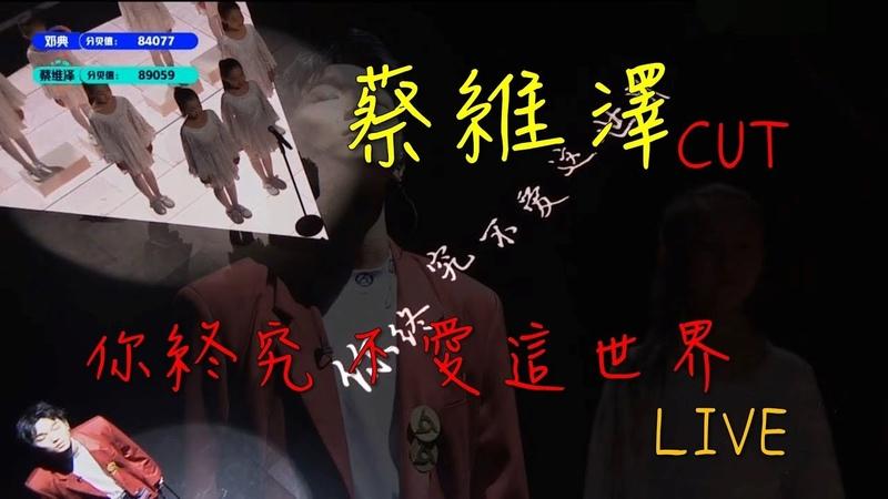 7 сент. 2018 г. Цай Вэйз: «Ты ведь не любишь этот мир» 蔡維澤 - 你終究不愛這世界 LIVE(明日之子2 第11期cut)
