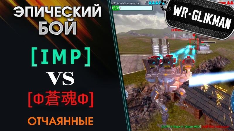 War Robots. Эпический бой 3 Imp и Ликвидатор VS Китайского Фулла. Отчаянные!