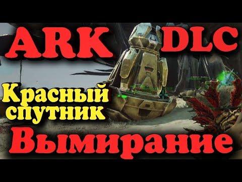 Красный спутник и его оборона от динозавров Вымирание в ARK Survival Evolved Мир Extinction