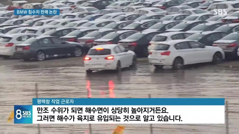 차량 야적장에 밀려든 바닷물…BMW, 침수차량 판매 논란 _ SBS