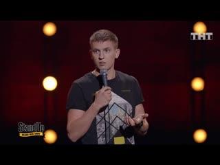 Stand Up: Алексей Щербаков - О сообщениях от жены