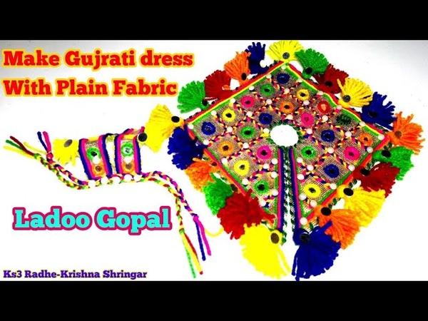 Make Gujrati dressposhak from Plain Fabric for Ladoo Gopal,Bal gopal, Diwali specialChaniya Choli