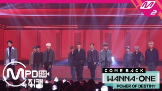 181122 [MPD직캠] Wanna One FanCam 4K '보여(Day by Day)' @ COMEBACK SHOW