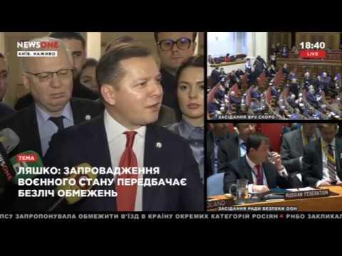 Ляшко: Цей воєнний стан проти українців, а не проти агресора