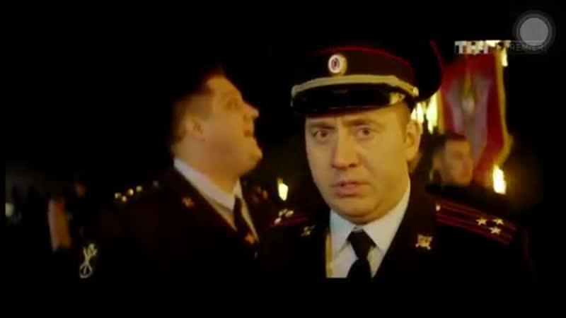 Мир еб*нулся - Полицейский с Рублёвки /новый сезон/