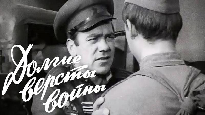 Долгие версты войны. 2 серия (1975). Советский военный фильм | Фильмы. Золотая коллекция