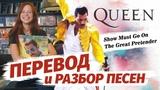 НАСТОЯЩЕЕ имя Фредди Меркьюри. Учим английский язык по песням группы Queen. 12+
